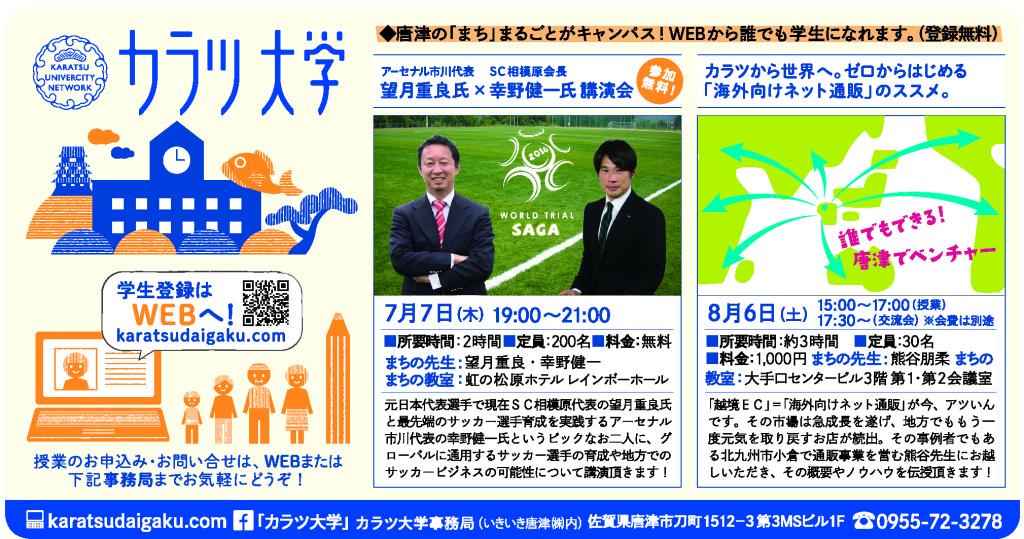 2016たうんたうん2枠[サッカー講演&越境EC]_ol