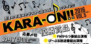 2016KARA-ONB5チラシ(表面)