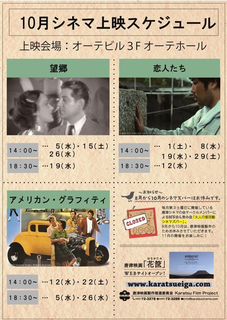 cinema-kanban201509