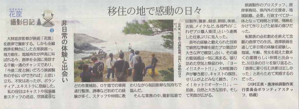 12月コラム(佐賀新聞・H28.12.17)
