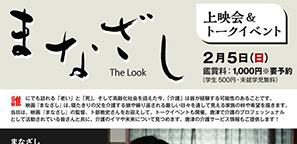 manazashi_mini