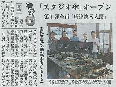 中町Casa(やきもん祭り)130428佐賀新聞