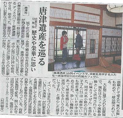唐津ヘリテージ130310佐賀新聞