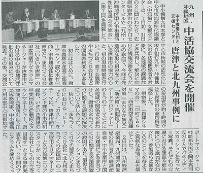 会社_中活ブロック交流会140301中小企業振興