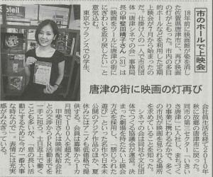 120914日経新聞(全国版)