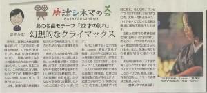 コラム131109佐賀新聞