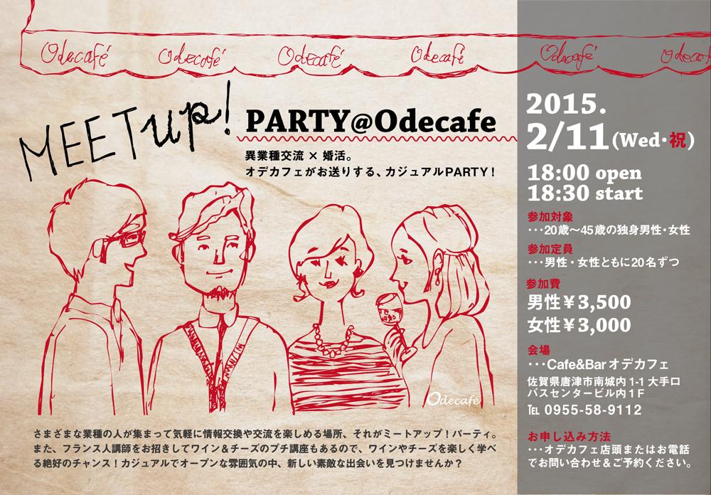 MEET up!2015