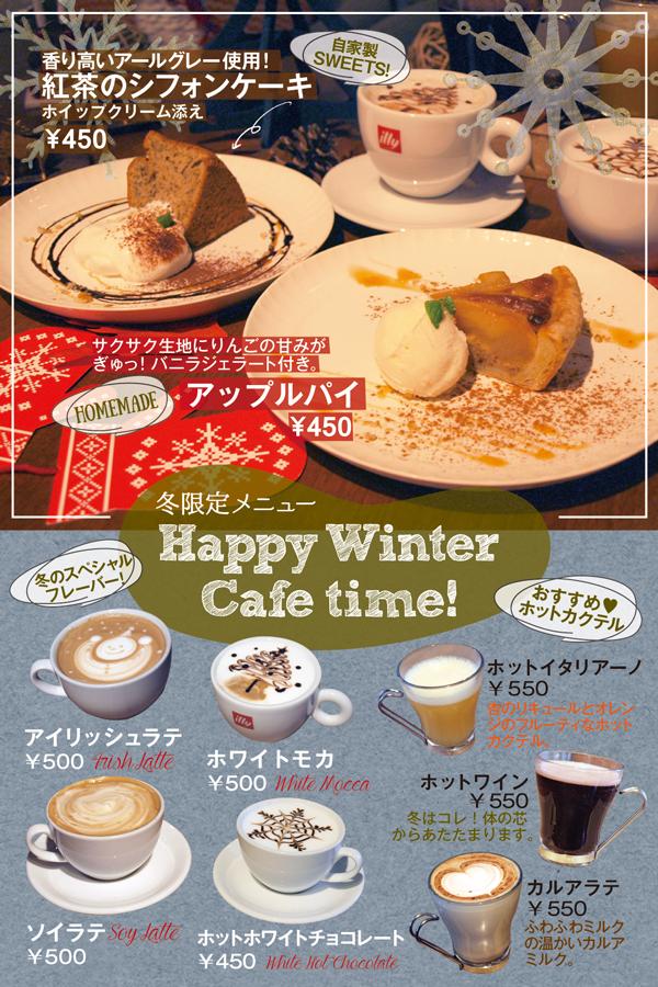 冬限定2015