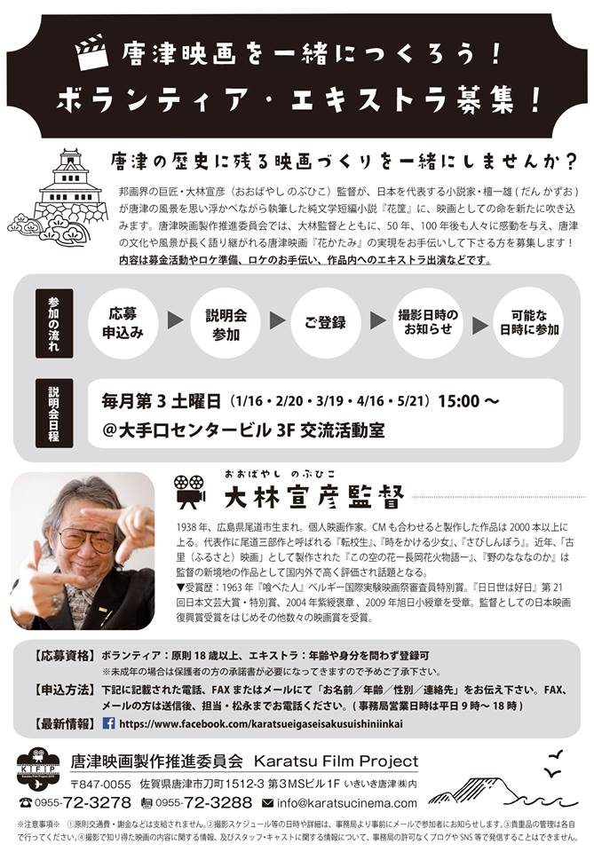 hanakatami_boshu